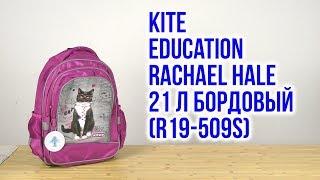 Розпакування Kite Education Rachael Hale 21 л Бордовий R19-509S