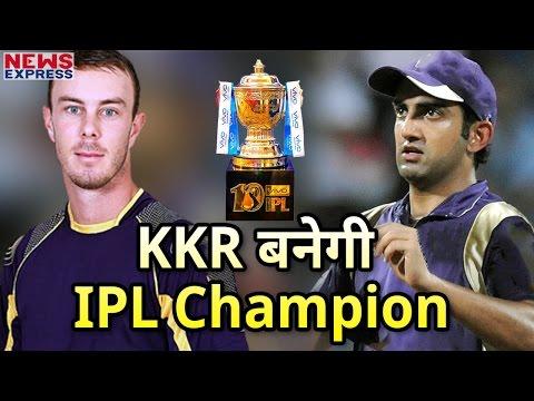 KKR बनेगी IPL Champion, Chris Lynn की हुई Team में वापसी