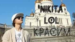 Nikita Lol - Красим