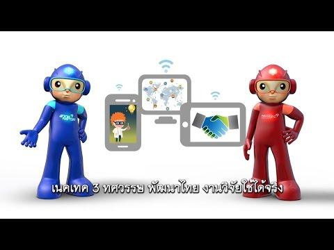 พลังวิทย์ คิดเพื่อคนไทย ตอน เนคเทค 3 ทศวรรษ พัฒนาไทย งานวิจัยใช้ได้จริง