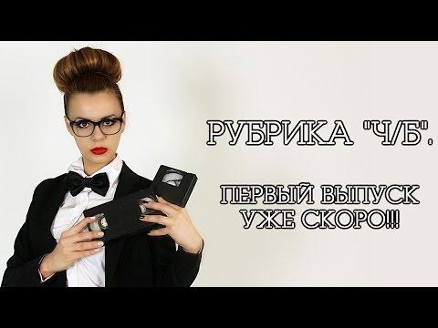 VTemeTV - рубрика Ч/Б. Совсем скоро!!