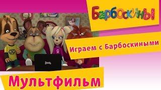 Барбоскины - Играем с Барбоскиными. Новые мультфильмы 2017 года