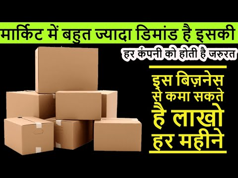 How to Start Corrugated Box  Manufacturing Business Cartons Box Making Process Plan In India