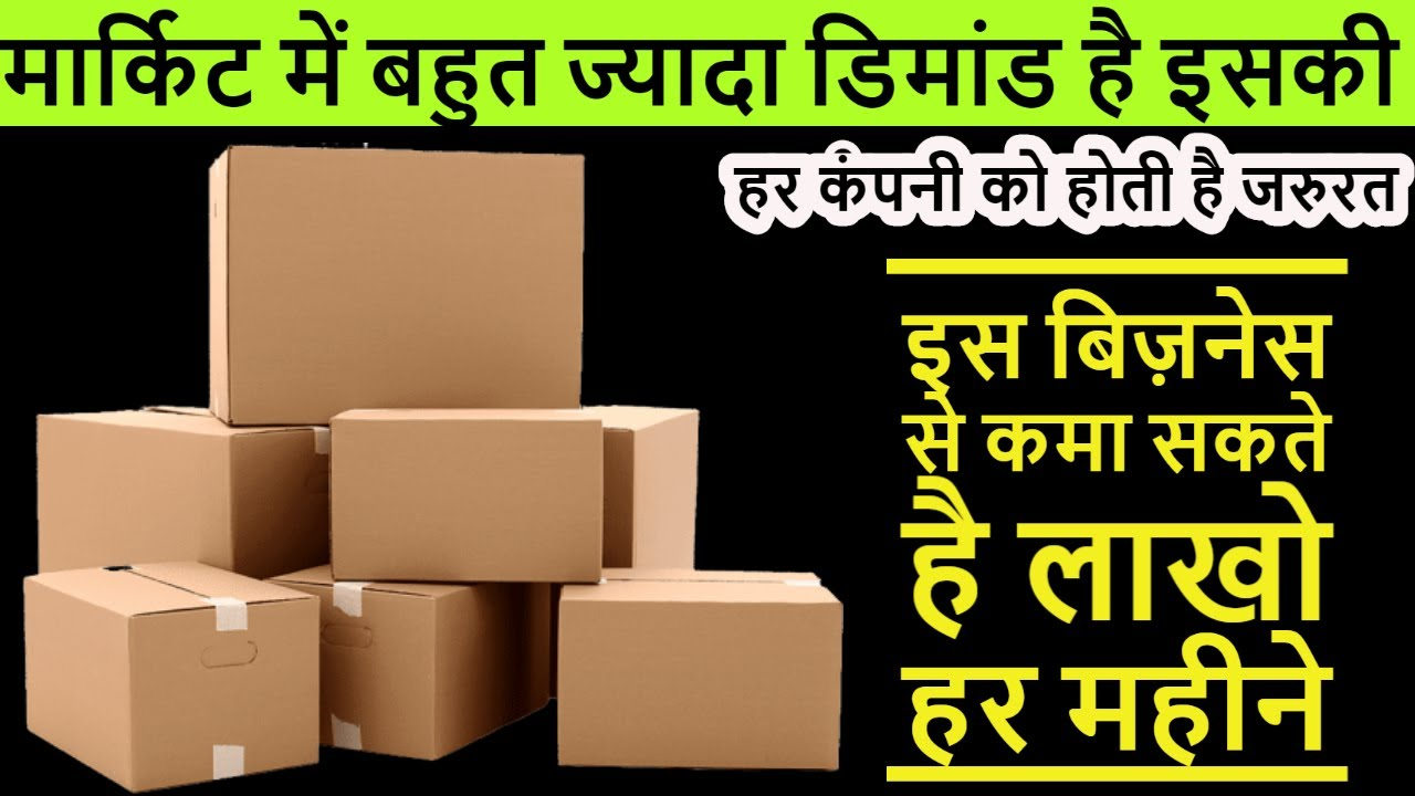 how to start corrugated box manufacturing business cartons box making process plan in india. Black Bedroom Furniture Sets. Home Design Ideas