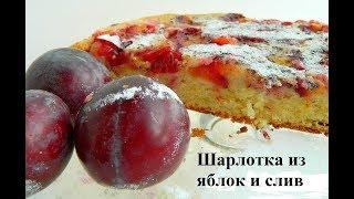 ШАРЛОТКА из яблок и слив. ОЧЕНЬ ВКУСНО