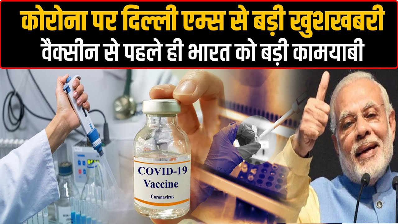 वैक्सीन से पहले दिल्ली एम्स से भारत के लिये बड़ी खुशखबरी, आपका दिल हो जाएगा गार्डन-गार्डन