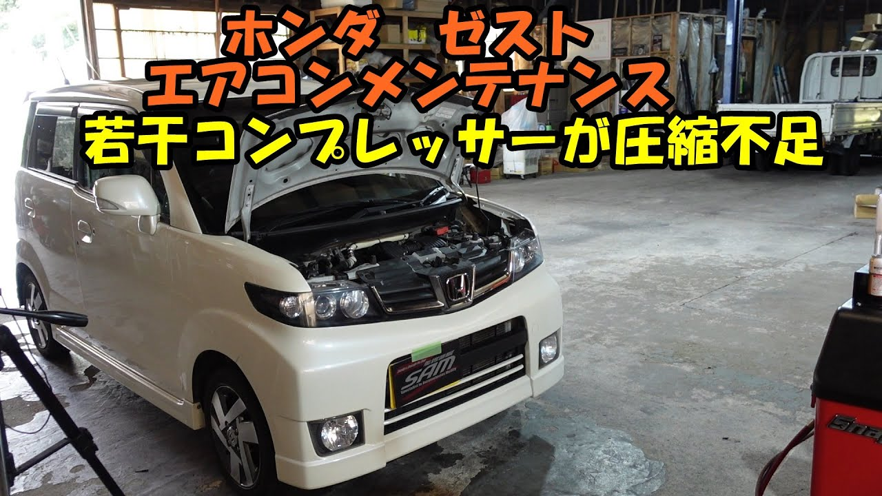 エアコンメンテをしましたがコンプレッサーが元気が無いので効きがちょっとしか改善しませんでした Honda Zest air conditioner maintenance