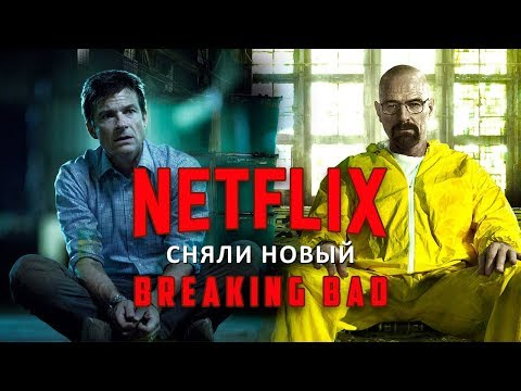 """""""Озарк"""": Netflix Cняли новый """"Во все тяжкие"""""""