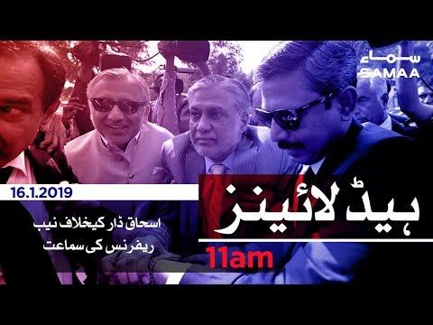 Samaa Headlines - 11AM - 16 January 2019