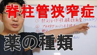 脊柱管狭窄症 薬の種類 大阪の整体『西住之江整体院』