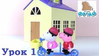 Сериал Школа Свинки Пеппы. УРОК 1. Первый День в Школе. Свинка Пеппа Мультик. Игрушки для Детей