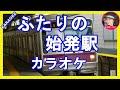 ふたりの始発駅  一条寛太 カラオケ With Romaji KARAOKE