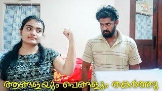 ഒർജിനലിനെ വെല്ലും ആങ്ങളയും പെങ്ങളും തകർത്തു | Brother Sister Funny Dubsmash Malayalam