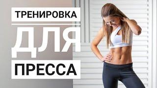 Упражнения для пресса  Идеальный живот за  10 мин в день