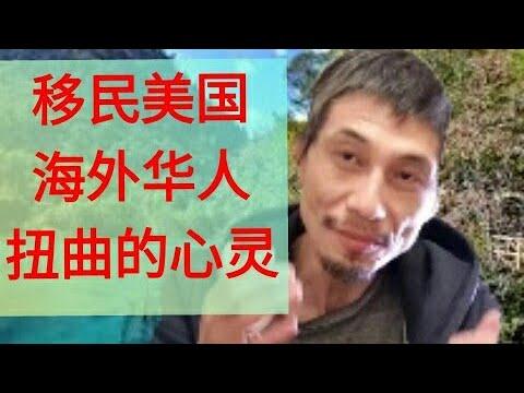 移民美国,美国移民,洛杉矶华人,海外华人扭曲的心灵(2019.10.30)