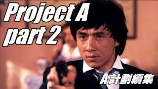 プロジェクトA2 史上最大の標的 主題歌 「再創新高峰」