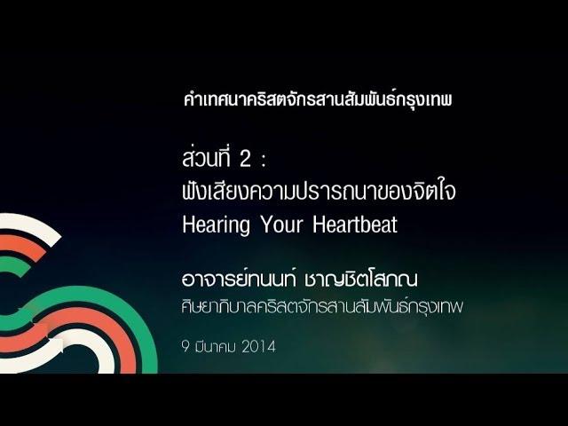 ส่วนที่ 2 ฟังเสียงความปรารถนาของจิตใจ @Nexus Bangkok