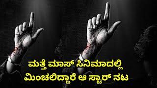 ಮತ್ತೆ ಮಾಸ್ ಸಿನಿಮಾದಲ್ಲಿ ಮಿಂಚಲಿದ್ದಾರೆ ಆ ಸ್ಟಾರ್ ನಟ#thestoryofraygad