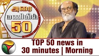TOP 50 news in 30 minutes | Morning 16-05-2017 Puthiya Thalaimurai TV News