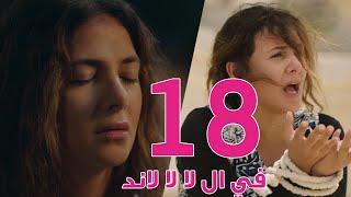 مسلسل في ال لا لا لاند الحلقه الثامنة عشر   fel la la land episode 18
