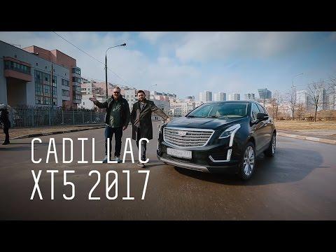CADILLAC XT5 2017 БОЛЬШОЙ ТЕСТ ДРАЙВ