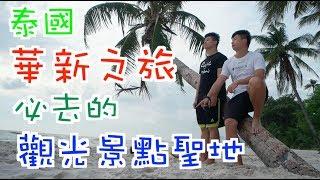 《泰國深度旅遊Vlog》EP17 華欣二日景點推薦|華欣機車攻略大公開|華欣海灘|愛與希望之宮|聖托里尼遊樂場|【鬼谷子與鬼谷哥】