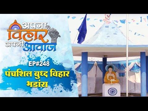 Apna Vihar Apni Awaaz, EP#248 Panchashil Buddha Vihar, Bhandara