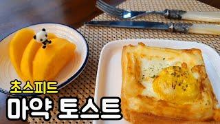초스피드아침밥+마약토스트+간단한아침 +달걀토스트