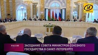 Заседание Совмина Союзного государства прошло в Санкт-Петербурге