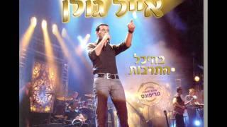 אייל גולן - מחרוזת: מלכת היופי שלי - היכל התרבות Eyal Golan