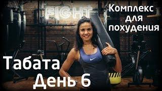 Табата - упражнения для похудения. День 6