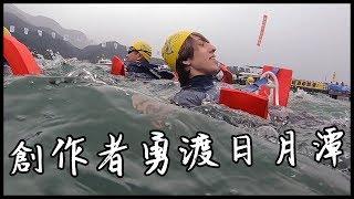 赤井想要用仰式游過日月潭?! | 南投 - Youtuber泳渡日月潭 | VLOG