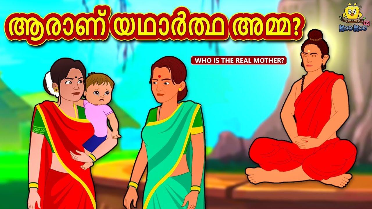 Malayalam Story for Children - ആരാണ് യഥാർത്ഥ അമ്മ? | Malayalam Fairy Tales  | Koo Koo TV Malayalam