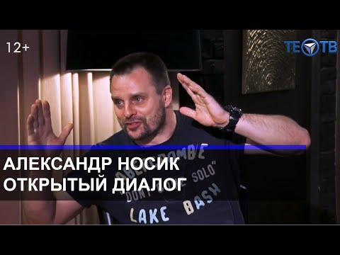 Открытый диалог. Александр Носик. ТЕО-ТВ 2019
