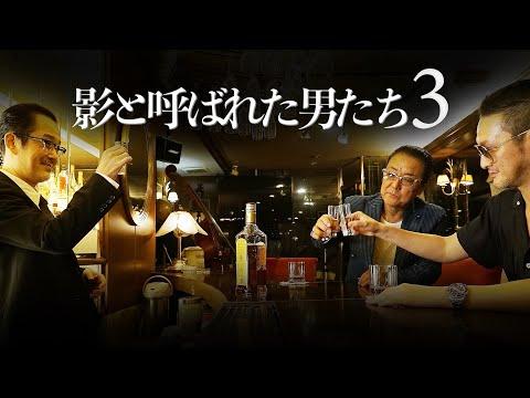 【公式予告編】『影と呼ばれた男たち3』 白竜×中村獅童×リリー・フランキー共演のアウトロードラマ 第三弾!