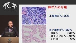講演1「個別化医療が開くがん診療の明日」 後藤 功一(国立がん研究センター東病院 呼吸器内科長)