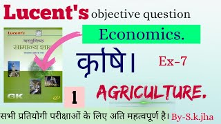 Lucent's objective Economics. Ex-7. Agriculture of India.(भारत की कृषि) L-1.