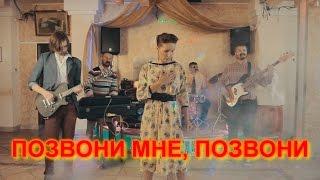 Екатерина Серебрянская - Позвони мне, позвони