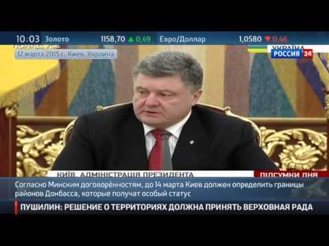 Особый статус Донбасса: Киев нарушает сроки и хитрит с границей