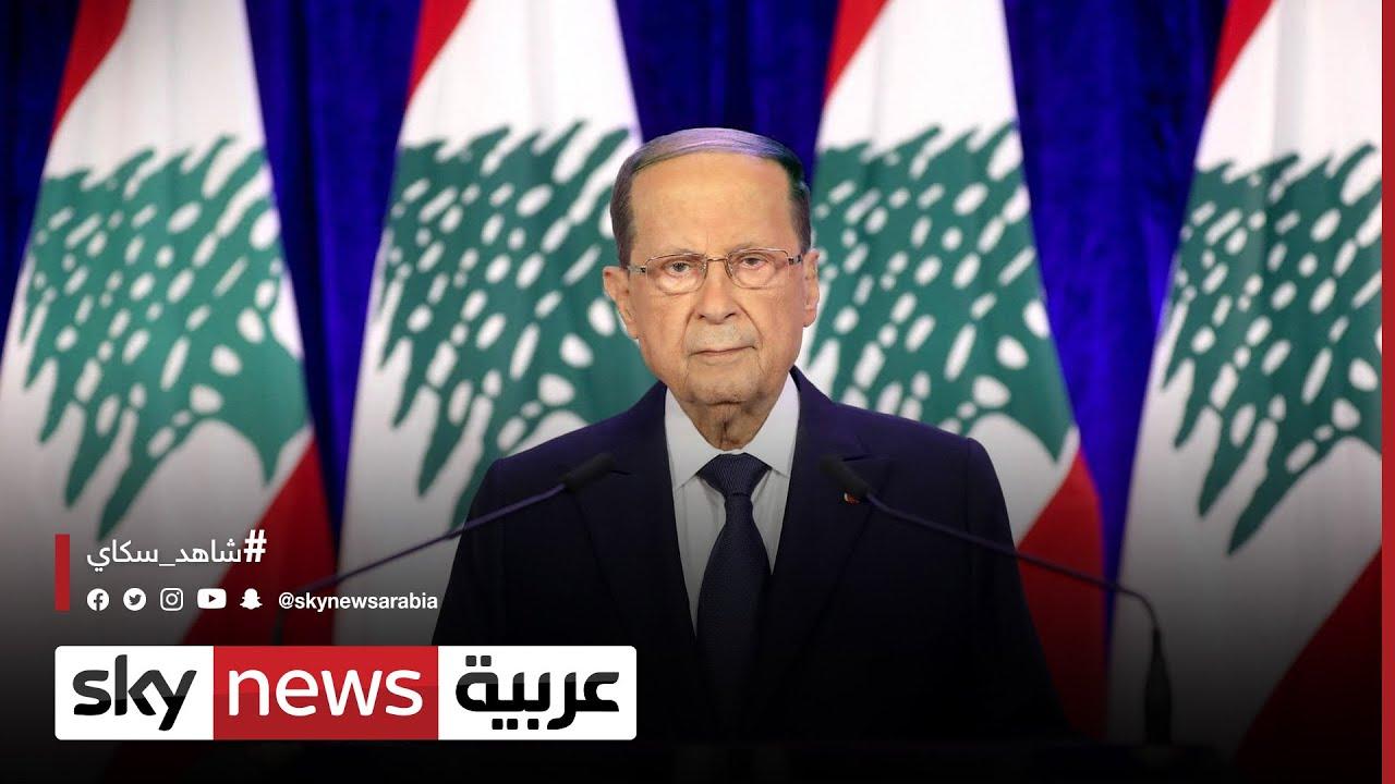 عون: الفقر وكورونا والنزوح السوري تعقد أزمات لبنان  - نشر قبل 2 ساعة