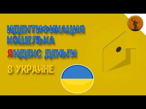 Как Идентифицировать Яндекс Деньги В Украине Безопасно И Быстро 2020