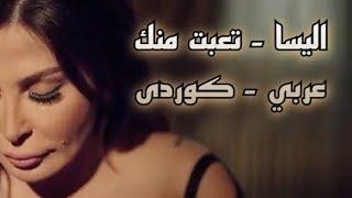 اليسا - تعبت منك بەژێرنووسی كوردی و عەرەبی   Elissa - Teebt Mennak Arabic / Kurdish Lyrics