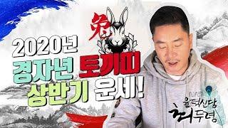 [토끼띠운세]  2020년 경자년에는 사람을 잘 가려서 만나셔야합니다. 서울유명한점집 융덕신당 최두령