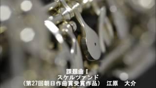 2017年吹奏楽コンクール課題曲Ⅰ参考演奏冒頭1分  All Japan Band Competition