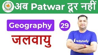 7:30 PM - Rajasthan Patwari 2019   Geography by Rajendra Sir   Climate (जलवायु)