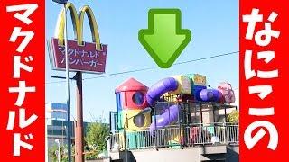 なにこのマクドナルド?遊園地感が強くない? thumbnail