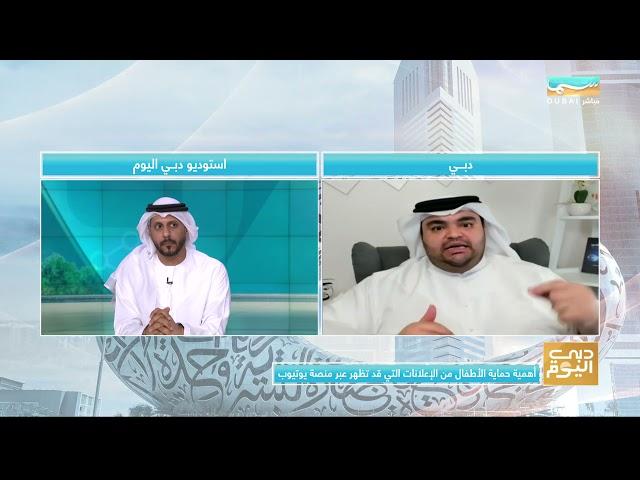 أهمية تفعيل يوتيوب بريميوم للحد من الاعلانات و كذلك توفير خيار حساب العائلة - دبي اليوم - سما دبي