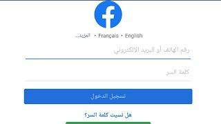 حل مشكلة تسجيل الدخول ومشكلة نسيان الرقم او البريد في فيسبوك | تسجيل الدخول بدون رقم او بريد