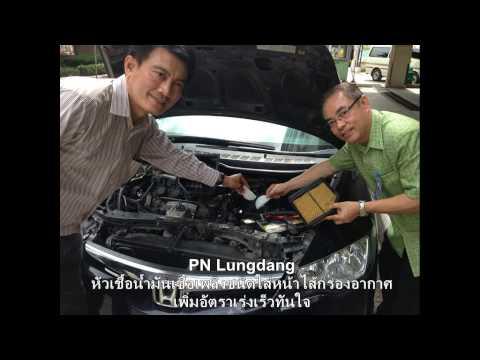 PN Lungdang หัวเชื้อน้ำมันเชื้อเพลิงชนิดใส่หน้าไส้กรองอากาศ