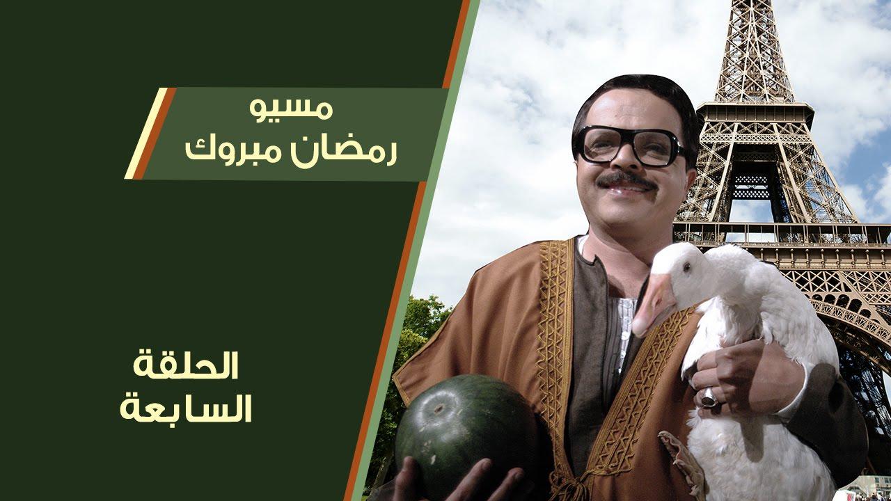 - مسيو رمضان مبروك ابو العلمين حمودة -  الحلقة 7